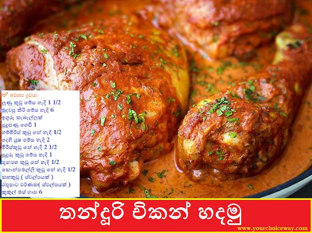 තන්දූරි චිකන් හදමු ( Tandoori Chicken Hadamu ) - Your Choice Way