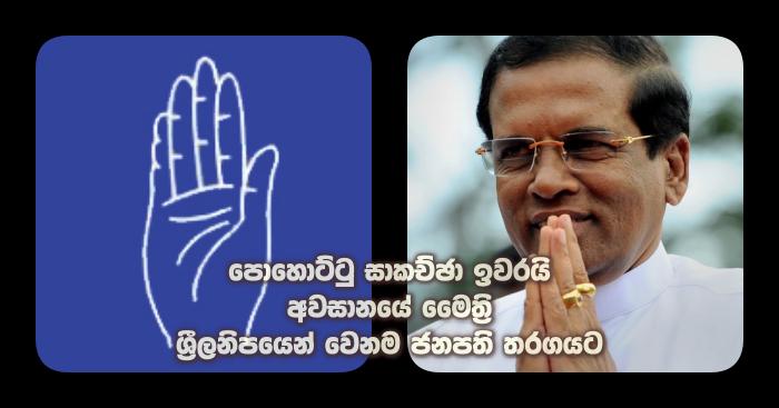 https://www.gossiplankanews.com/2019/09/maithripala-slfp-next-president-candidate.html