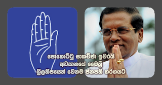 Pohottu discussions over ... in the end President to compete Presidential elections separately