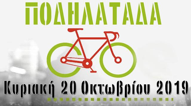 Ποδηλατάδα στο Άργος την Κυριακή 20 Οκτωβρίου