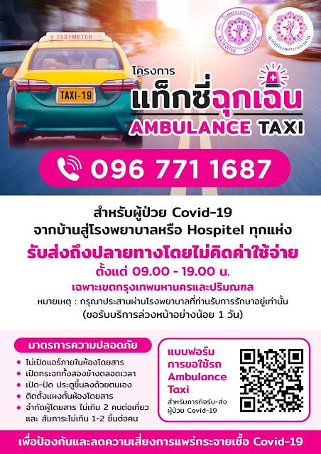 """""""Ambulance Taxi""""  แท็กซี่ฉุกเฉิน เพื่อผู้ป่วยโควิด-19  พร้อมสู้ด้วยใจ รับส่งผู้ป่วยจากต้นทางถึงปลายทางโดยไม่คิดค่าใช้จ่าย นำทีมโดย โรงพยาบาลราชวิถี"""
