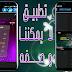 عليك الإسراع بتثبيت هذا التطبيق الجديد على هاتفك لتشاهد به كل لاقنوات العربية ! سوف يدهشك بكل صراحة