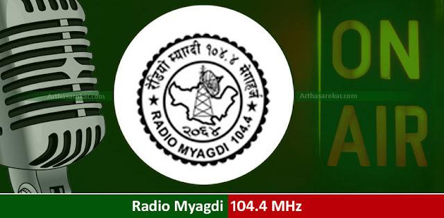 Myagdi (Artha Sarokar: SUN 6pM)