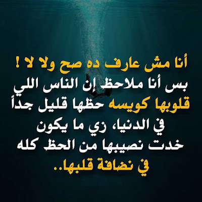 انا مش عارف ده صح ولا غلط ، بس انا ملاحظ ان الناس اللى قلوبها كويسه حظها قليل جدا