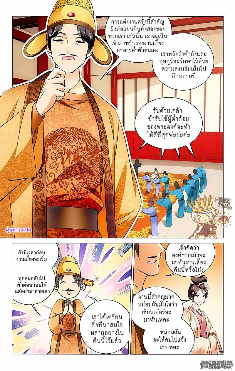 อ่านการ์ตูน Prince Don't Do This 4 ภาพที่ 9
