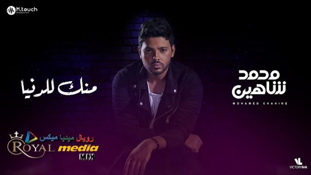 استماع وتحميل اغنية منك للدنيا MP3 غناء محمد شاهين