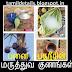 பனைமர பதநீரின் மருத்துவ குணங்கள் - Panai mara pathaneer maruthuva kunangal