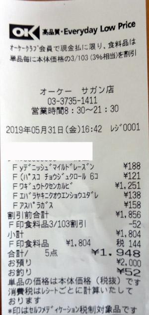 OK オーケー サガン店 2019/5/31 のレシート