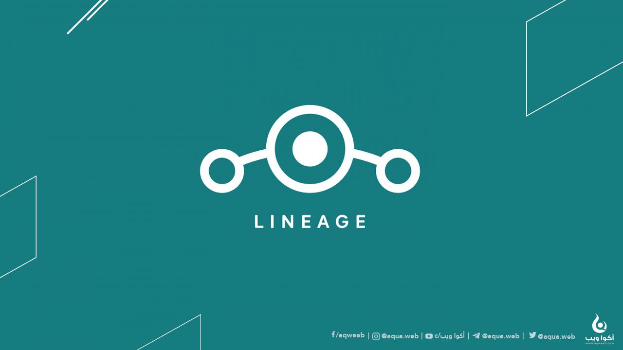 كل ما تحتاج معرفته حول نظام LineageOS