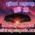 Lagna Palapala Ada Dawase  | ලග්න පලාපල | Sathiye Lagna Palapala 2019 | 2019-07-22