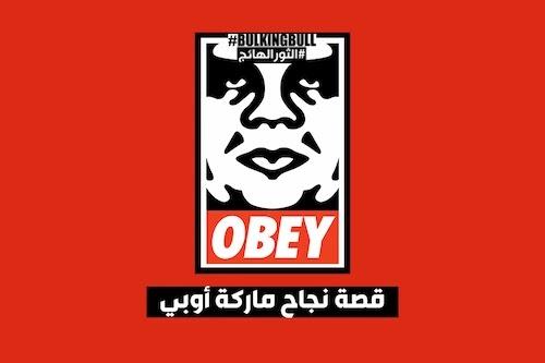 قصة نجاح ماركة أوبي OBEY