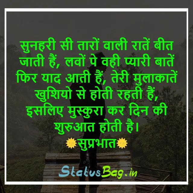Good Morning Status Collection in Hindi