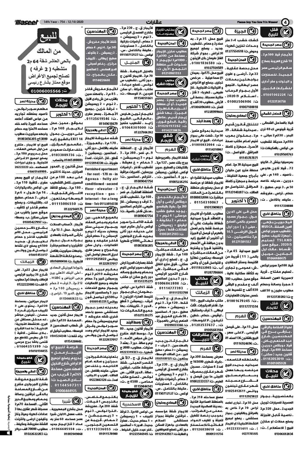وظائف الوسيط و اعلانات مصر الاثنين 12 اكتوبر 2020 وسيط الاثنين