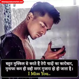i miss you jaan shayari image download