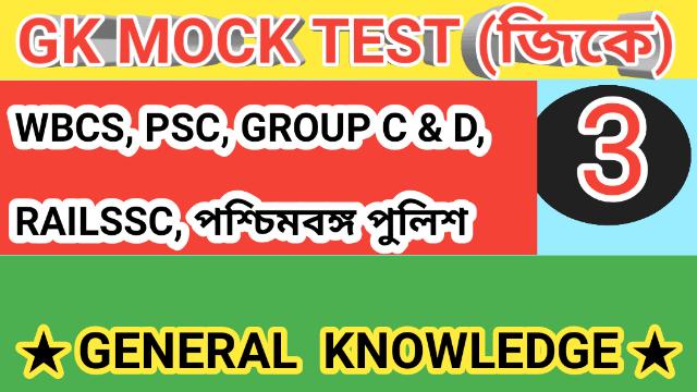 Gk mock test in bengali | Bengali Gk | Bangla Gk | বাংলা প্রশ্নোত্তর | PART - 3