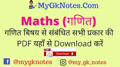 [ *All PDF* ]Maths PDF In Hindi And English