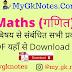 [ *All PDF* ]Maths PDF In Hindi And English