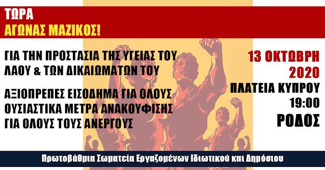 Επιχειρησιακά Σωματεία Τουρισμού: Διαμαρτυρία την Τρίτη 13/10 στις 7.00μμ στην πλατεία Κύπρου
