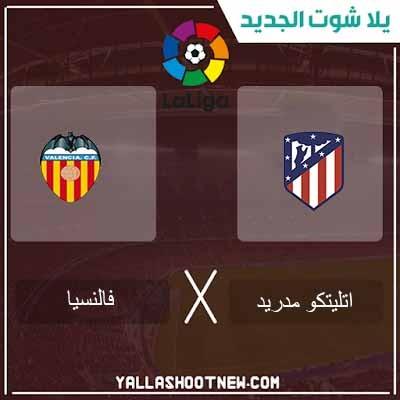 مشاهدة مباراة أتلتيكو مدريد وفالنسيا بث مباشر اليوم 14-02-2020 في الدوري الإسباني