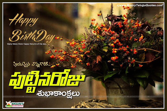 Here is Telugu Birthday Party Wishes Greetings Sms with Telugu Quotations hd wallpapers.Telugu Birthday Party Wishes Greetings Sms with Telugu Quotations cool hd wallpapers.Telugu New Best Happy Birthday Wallpapers Quotes Greetings Messages.Telugu Birthday greetings for brothers sisters best friends family members