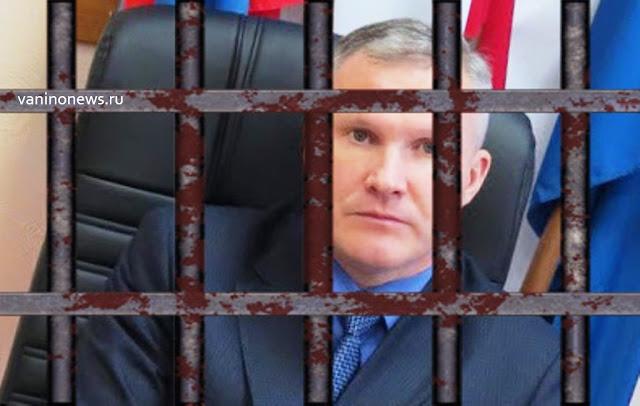 Орлов Александр (глава Ванино) задержан за взятку vaninonews.ru новости