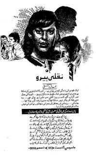 Naqli Hero Novel By Jamal Dasti