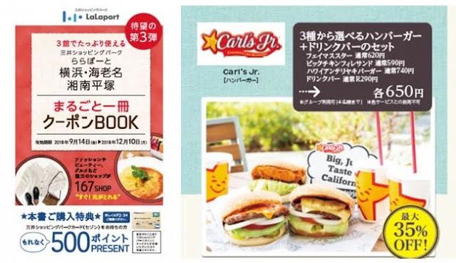 神奈川県内のららぽーとで使えるクーポンブックの入手方法・お得度は?(ららぽーと横浜・ららぽーと海老名・ららぽーと湘南ひらつか)