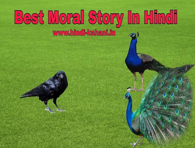 best moral stroy for kids in hindi, prernadayak kahaniyan , kouva aur more ki kahani