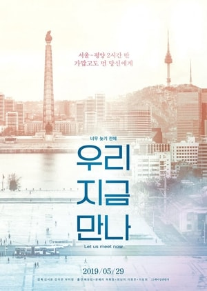 Let Us Meet Now, Plot synopsis, cast, trailer, south Korean movie