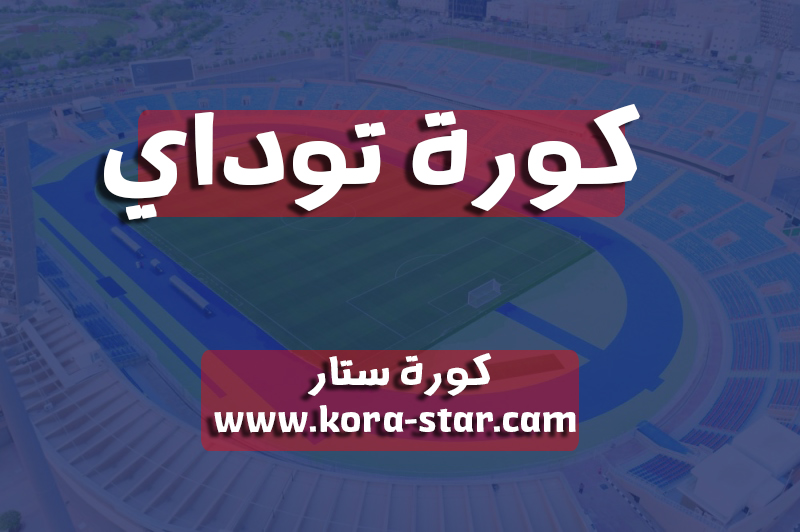 كورة توداي | kora2day مباريات اليوم بث مباشر
