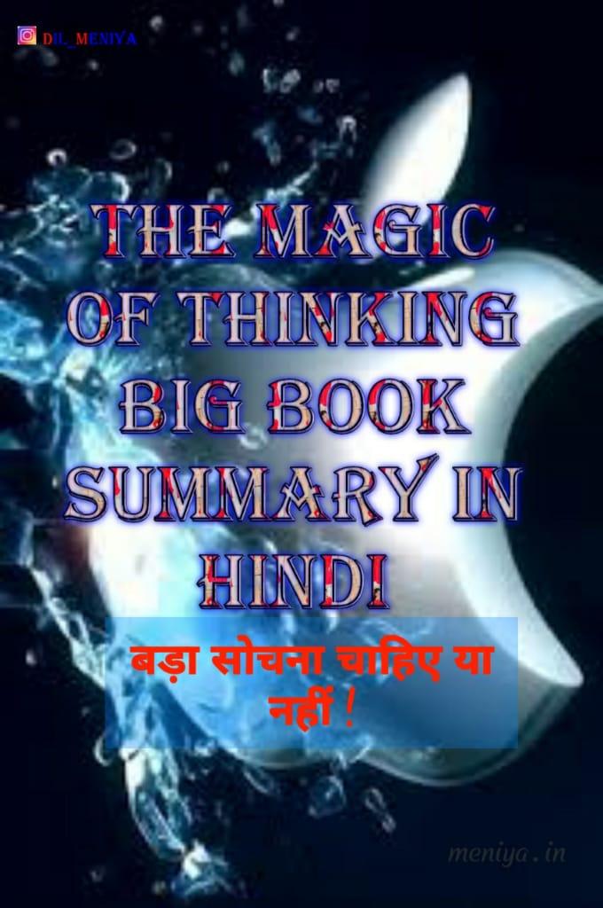 The Magic of Thinking Big Book Summary in Hindi - बड़ा सोचना चाहिए या नहीं !