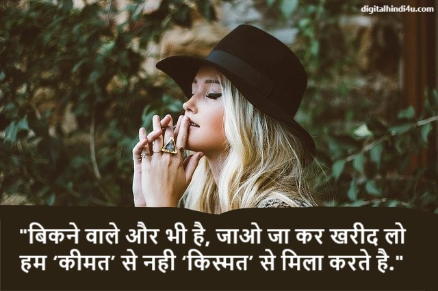 Attitude Caption in Hindi