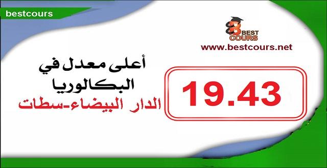 19.43 اعلى معدل بجهة الدار البيضاء سطات