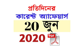 20th June Current Affairs in Bengali pdf