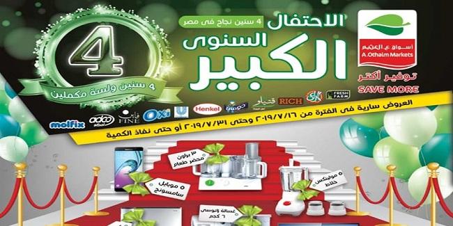 عروض العثيم مصر من 16 يوليو حتى 31 يوليو 2019 الاحتفال السنوى الكبير