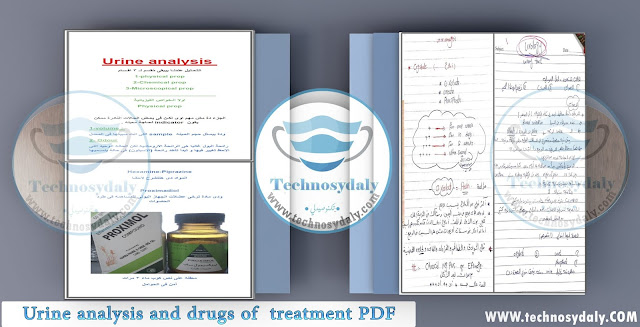 كتب Urine analysis and drugs of  treatment PDF