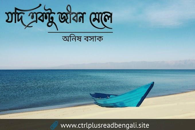যদি একটু জীবন মেলে | Bengali sad poetry