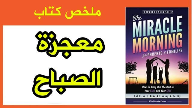 ملخص كتاب معجزة الصباح