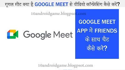गूगल मीट क्या है Google Meet app में friends के साथ चैट कैसे करें?