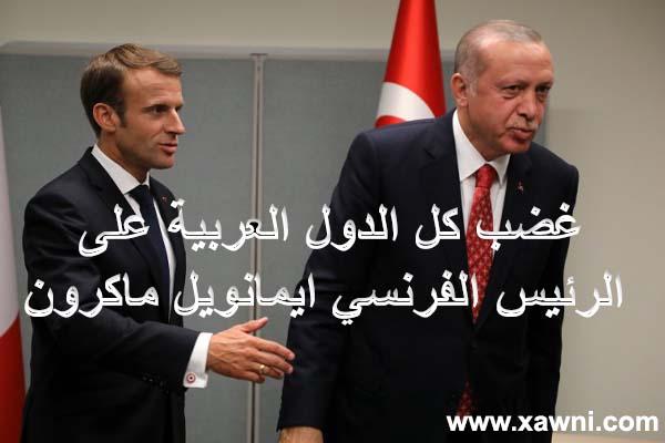 غضب كل الدول العربية على الرئيس الفرنسي
