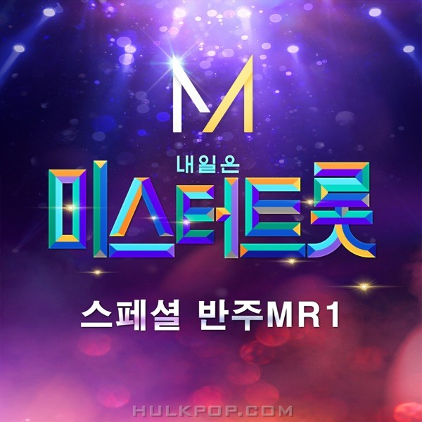 Various Artists – Music Source of Mr. Trot Special MR 1