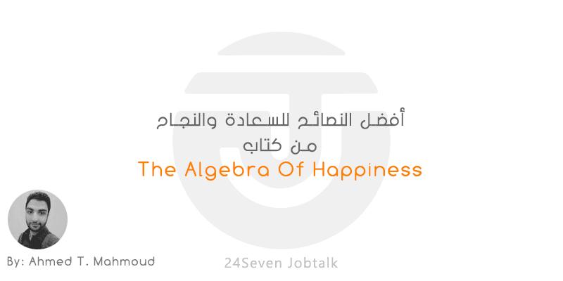 أفضل 7 نصائح للسعادة والنجاح من كتاب The Algebra Of Happiness
