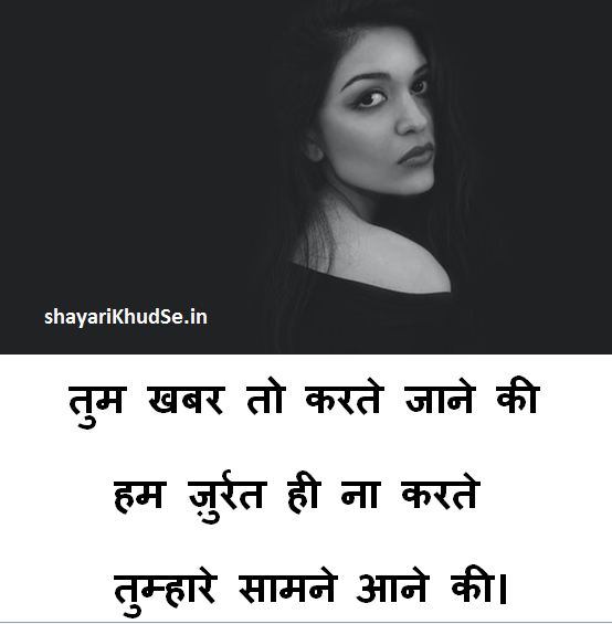 aansu shayari images collection, latest aansu shayari images