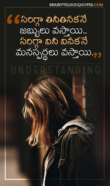 nice life changing words in telugu, quotes on life in telugu, telugu motivational quotes in telugu