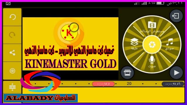 شرح تنزيل  وتحميل كين ماستر الذهبي للاندرويد - كين ماستر الذهبي kinemaster gold 2021