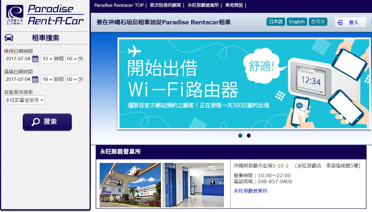Paradise-rent-a-car-Okinawa-rental-car-沖繩-沖繩租車-沖繩自駕-沖繩租車自駕推薦-沖繩租車比價