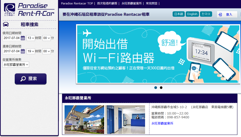 Paradise-rent-a-car-%25E6%25B2%2596%25E7%25B9%25A9-%25E7%25A7%259F%25E8%25BB%258A-%25E8%2587%25AA%25E9%25A7%2595-%25E6%258E%25A8%25E8%2596%25A6-Okinawa-rental-car-沖繩-租車-自駕-推薦-比價
