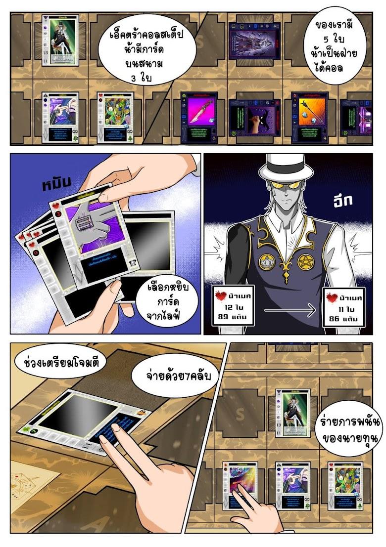 Gambit the Spirit - หน้า 5