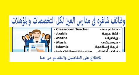 وظائف تعليم وتدريس في العين