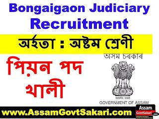 Bongaigaon Judiciary Recruitment 2020